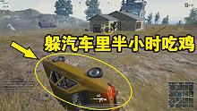 绝地求生:史上最狡猾的玩家,躲在汽车里装死 30个人都没发现他!