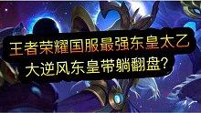 【狂魔哥】解说《王者荣耀》国服最强东皇太一,S11赛季荣耀王者局逆风套路打法教学