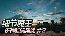 乐神吃鸡集锦 第3期