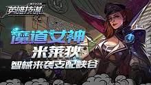 【英雄技谋】 第38期:魔道女神米莱狄,智械来袭支配峡谷