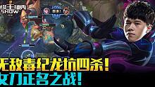 顶级主播秀97:女刀正名之战!无敌毒纪回来了!