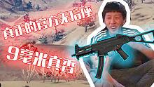 【队友日常】新版本最强武器2秒三杀!