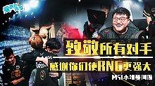 蚕蚕说赛事:致敬所有对手,感谢你们使RNG更强大 MSI小组