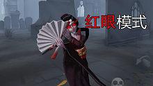 第五人格:红蝶试玩对抗五阶求生者,能力仅次于小丑?