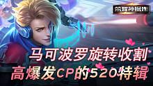 【荣耀神操作】:马可波罗旋转收割 高爆发CP的520特辑
