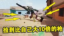 绝地求生:玩家捡了一把比自己还大10倍的枪,差点没把自己压死!