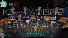 KZ vs FW第四局英文台复盘:RNG打团就能赢
