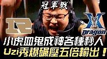 RNG vs KZ KZ竟放血鬼!?小虎血鬼成神各種秒人 U