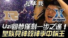 RNG vs KZ Uzi圓夢僅差一步之遙 皇族見神殺神季中