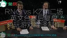 MSI决赛RNG vs KZ第二场英文台赛后复盘
