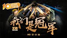 起小点TOP10 MSI季中赛:RNG!我们是冠军!