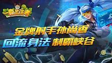 【一鹿上王者】 第51期:金牌射手孙尚香,回流身法制霸峡谷