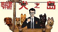 """001关于《犬之岛》的5件事,这部""""成人动画""""你真的看懂了吗"""