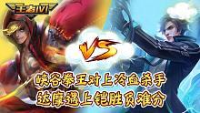 【王者1V1】第3期:最硬的拳头与最锋利的刀刃