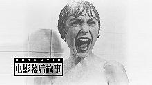 34浴室谋杀美女,看《惊魂记》如何制造悬念