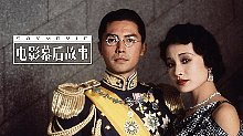 """36解读《末代皇帝》溥仪的""""多彩""""人生"""