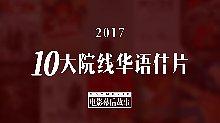 43年度盘点!2017年院线十佳华语片