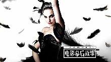 38解读《黑天鹅》从女孩到女人的蜕变