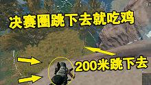 绝地求生:200米悬崖跳下去只开了一枪就吃鸡!这操作我十年都学不会!