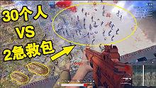 30个人把1个玩家堵在安全区外,他用2个急救包耗死30人!