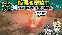 绝地求生盒子精:摩托车手终极奥义!恶灵骑士降临