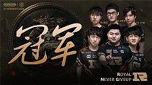 2018季中赛RNG夺冠全程精彩集锦(高燃)