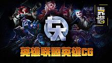 靠谱盘点:七大英雄联盟英雄CG