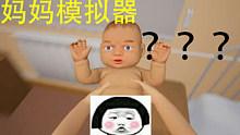 【栗子】论一个好妈好爸的重要性!妈妈模拟器