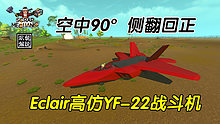 凯锐解说《废品机械师》Eclair高仿YF-22战斗机