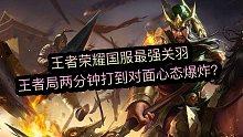 【狂魔哥】解说《王者荣耀》国服最强关羽,如何两分钟打到对面不想玩?