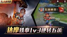王者荣耀《五杀时刻》116期:达摩铁拳1v3逆转五杀!