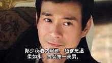 当年楚留香那么火,居然現在才知道郑少秋沒和赵雅芝在一起的原因