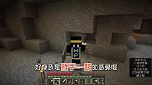 【Minecraft】茶杯生存Ep156 第三人稱可以透視【當個創世神】