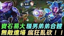 骚男:宝石+剑圣 弟弟合体 无敌进场 疯狂输出