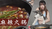 入江闪闪:深夜厨房之麻辣火锅,快速备好荤素食材,想吃就涮起来