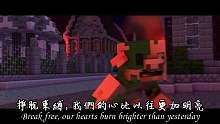 「永不畏懼」Dragonhearted (「淪陷的王國」Pa