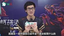 RNG.Karsa专访:不敢抢小狗的泡面,君泽小明我都能打赢