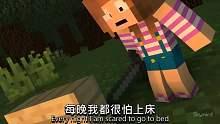 「捉迷藏」Hide and Seek|Minecraft歌曲