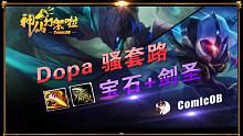 神仙打架啦:宝石+剑圣黑科技!Dopa无解骚套路五杀剑圣!