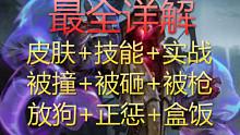 [第五人格]黄衣之主最全详解