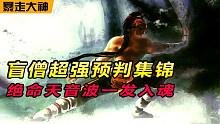 暴走大神:盲僧超强预判集锦,绝命天音波一发入魂