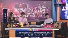 6月10日虎牙KPL赛前节目