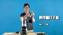 破壁料理机打小米MIX,每秒633次,慢镜头看疯狂打call