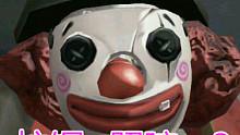 [第五人格]小丑拉锯被照瞎是怎样一种鬼畜?哈哈哈啊哈哈