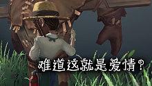 第五人格:园丁迷恋会说话的稻草人,医生一句话就让她移情别恋?