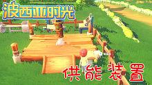 《波西亚时光》19 强盗找上门 组装供能装置 模拟经营游戏「游乐熊」