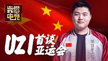 【靠谱探索·番外篇】:UZI首谈代表中国参加亚运会的感想