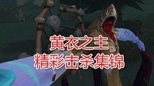 [第五人格]软心黄衣之主精彩击杀集锦
