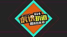 【虎说扒道第十四期】4AM受邀出战澳门电竞嘉年华!sy带白叔龙哥吃鸡!