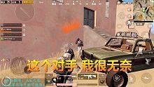 刺激战场:这个车到底做错了什么?双方集火爆车同归于尽